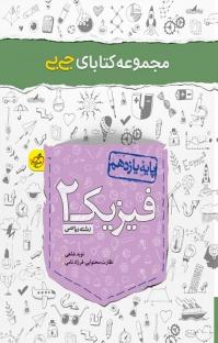مجموعه کتابای جیبی فیزیک ۲