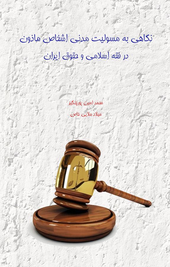 نگاهی به مسئولیت مدنی اشخاص «مأذون» در فقه اسلامی و حقوق ایران