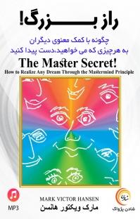 کتاب صوتی راز بزرگ