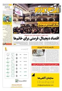 مجله هفتهنامه اقتصاد برتر شماره ۶۶۲