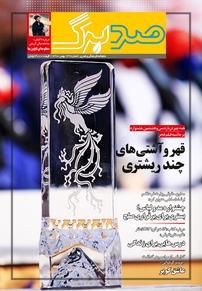 مجله ماهنامه صدبرگ - شماره ۳۹