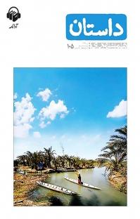مجله همشهری داستان شماره ۱۰۵