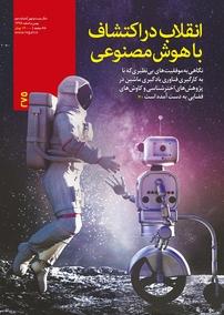 مجله ماهنامه نجوم - شماره ۲۷۵