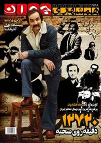 مجله هفتهنامه همشهری جوان - شماره ۷۲۸