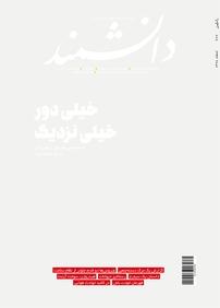 مجله ماهنامه دانشمند - شماره ۶۷۷