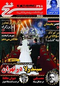 مجله دوهفتهنامه سرنخ - شماره ۳۶۸