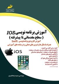 آموزش برنامهنویسی Ios