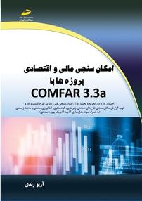 امکانسنجی مالی و اقتصادی پروژهها با COMFAR۳ .۳ a