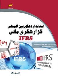 استانداردهای بین المللی گزارشگری مالی IFRS