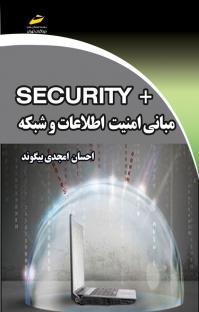 مبانی امنیت اطلاعات و شبکه +SECURITY