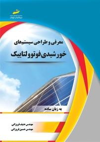 معرفی و طراحی سیستمهای خورشیدی فوتوولتاییک