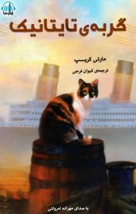 کتاب صوتی گربه تایتانیک