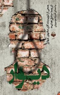 کتاب صوتی دیوار