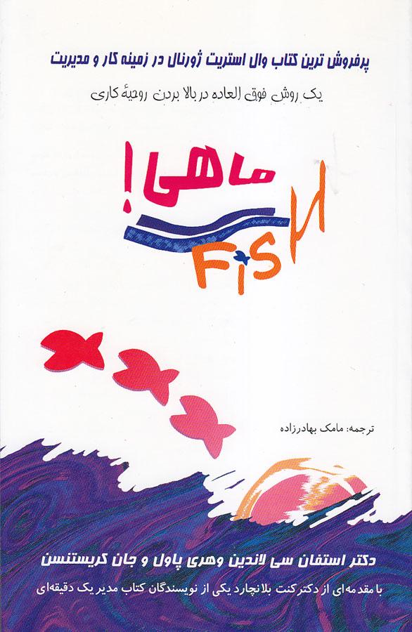ماهی!