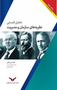 تحلیل فلسفی نظریههای سازمان و مدیریت