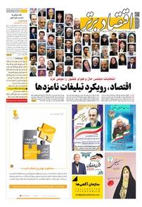 مجله هفتهنامه اقتصاد برتر شماره ۶۶۵