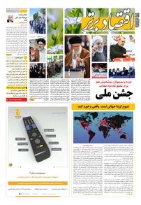 مجله هفتهنامه اقتصاد برتر شماره ۶۶۶