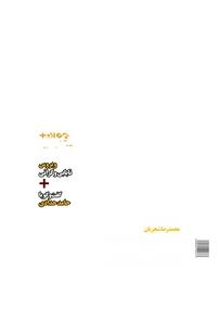 مجله هفتهنامه همشهری جوان - شماره ۷۲۹
