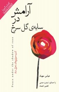 کتاب صوتی آرامش در سایهی گل سرخ