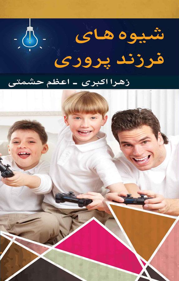 شیوههای فرزندپروری