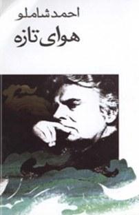 کتاب هوای تازه