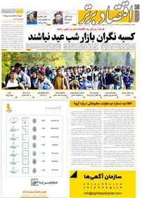 مجله هفتهنامه اقتصاد برتر شماره ۶۷۳