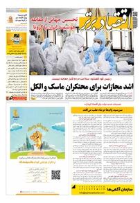 مجله هفتهنامه اقتصاد برتر شماره ۶۷۴