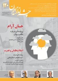 مجله چشم انداز ایران - شماره ۱۲۰