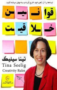 کتاب صوتی قوانین خلاقیت