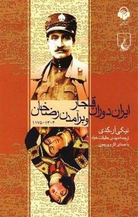 کتاب صوتی ایران دوران قاجار و برآمدن رضا خان