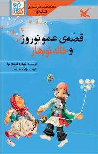 کتاب صوتی قصهی عمو نوروز و خاله نوبهار