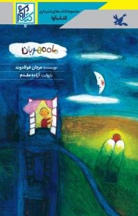 کتاب صوتی ماه مهربان