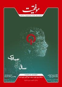 مجله دوهفتهنامه موفقیت - شماره ۴۰۲