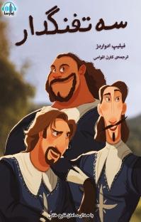 کتاب صوتی سه تفنگدار