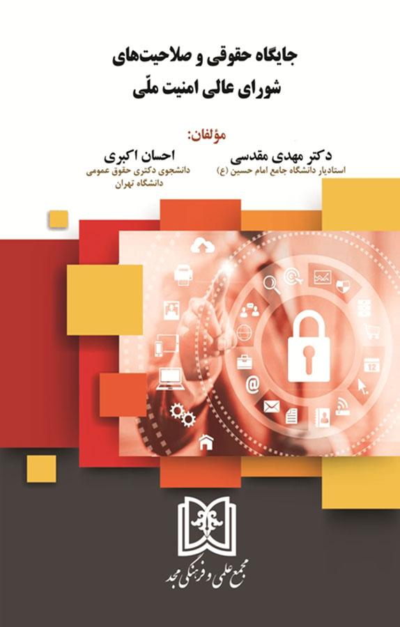 جایگاه حقوقی و صلاحیتهای شورای عالی امنیت ملّی