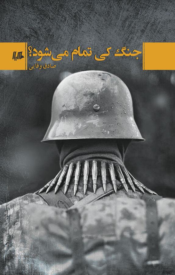 جنگ کی تمام میشود؟