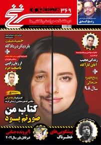 مجله دوهفتهنامه سرنخ - شماره ۳۶۹