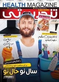 مجله ماهنامه تندرستی - شماره ۲۱۴