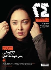 مجله ماهنامه همشهری ۲۴  - شماره ۱۱۸
