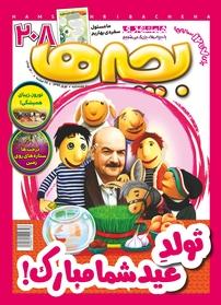 مجله دوهفتهنامه همشهری بچهها - شماره ۲۰۸