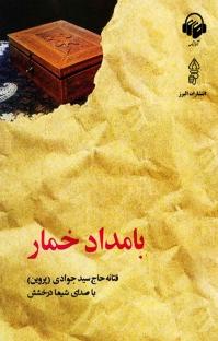 کتاب صوتی بامداد خمار