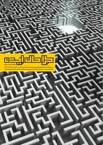 مجله فصلنامه طراحان ایده - شماره ۵