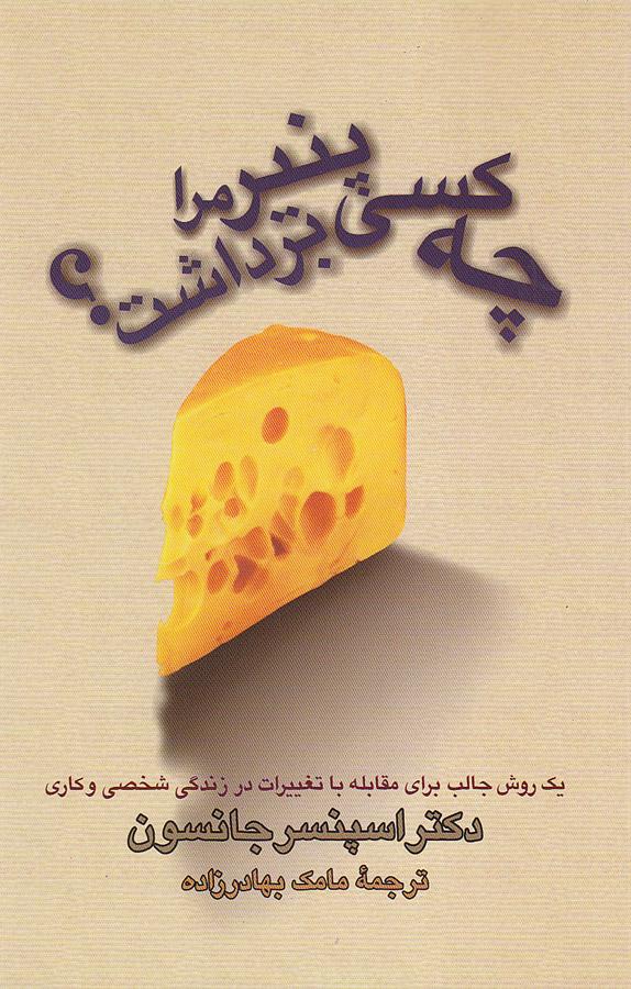 چه کسی پنیر مرا برداشت؟