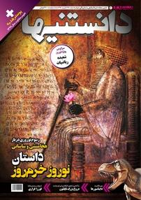 مجله دوهفتهنامه فرهنگی، اجتماعی دانستنیها – شماره ۲۴۵