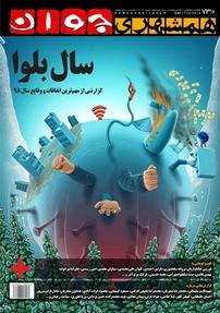 مجله هفتهنامه همشهری جوان - شماره ۷۳۰