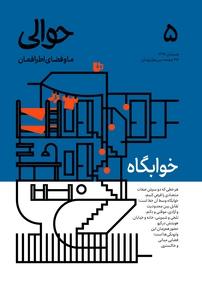 مجله دوماهنامه حوالی شماره ۵
