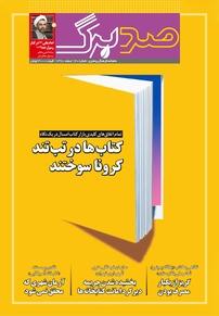 مجله ماهنامه صدبرگ - شماره ۴۰