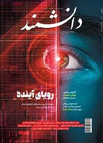مجله ماهنامه دانشمند - شماره ۶۷۸