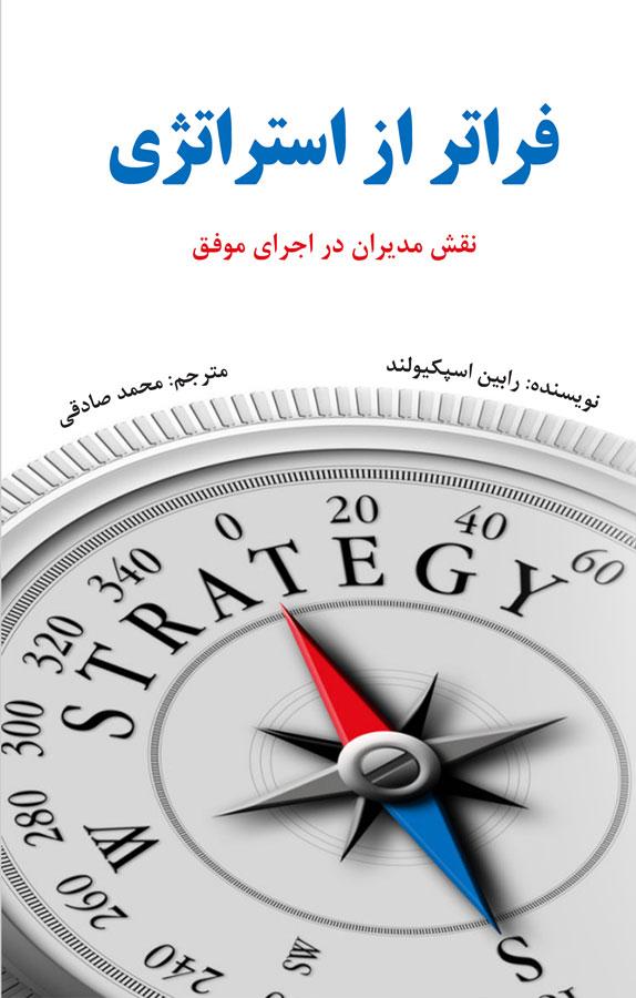 فراتر از استراتژی