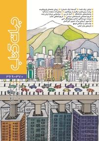 مجله ماهنامه جهان کتاب - شماره ۳۷۰ -۳۶۹